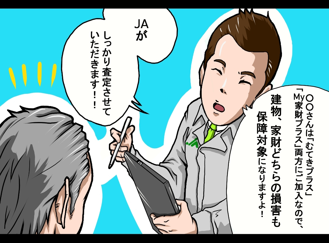 JA共済4コマ漫画イラスト